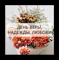 День Веры, Надежды, Любови